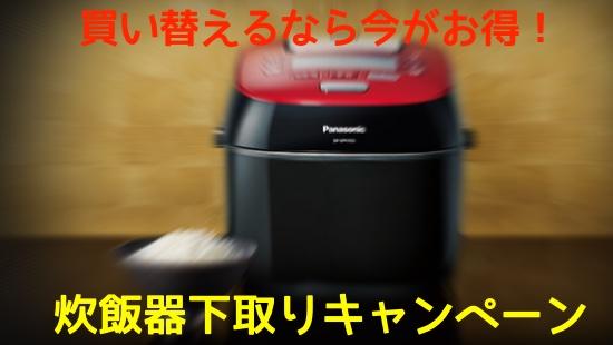 炊飯器キャンペーン