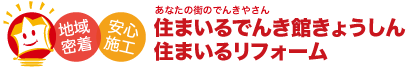 大阪府茨木市のあなたの街のでんきやさん「住まいるでんき館きょうしん」