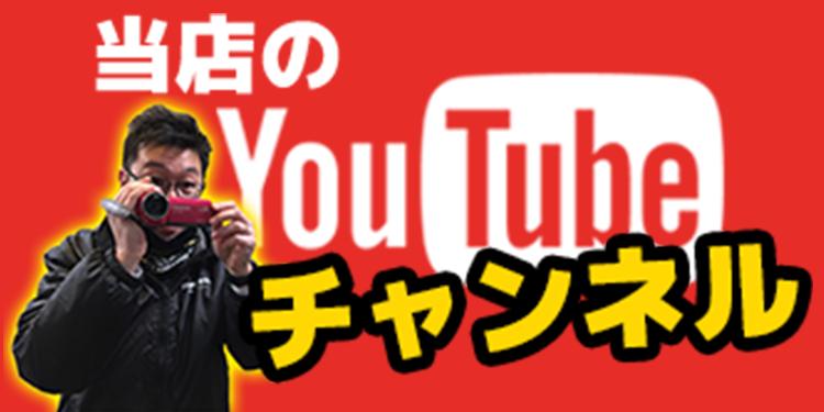 YouTubeチャンネルも見てくださいね〜
