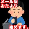 メールでのおたより始めます!…その名も! - 大阪府茨木市のあなたの街のでんきやさん