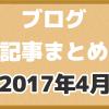 ブログ記事のまとめ【2017年4月中に書いたブログ】