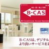 B-CAS(ビーキャス)