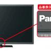 リコール社告 パナソニック 液晶テレビ据置きスタンドの無料部品交換のお知らせ|ア